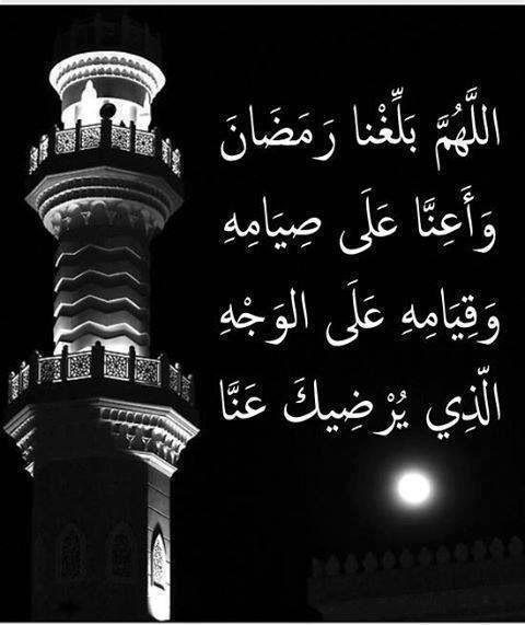 اللهم بلغنا رمضان واعدنا على صيامه Http Blog Amin Org Eyad Ramadan Ramadan Kareem Quran Verses