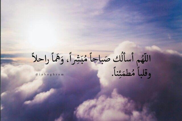 اللهم اسالك صباحا مبشرا Quotes Arabic Calligraphy Arabic