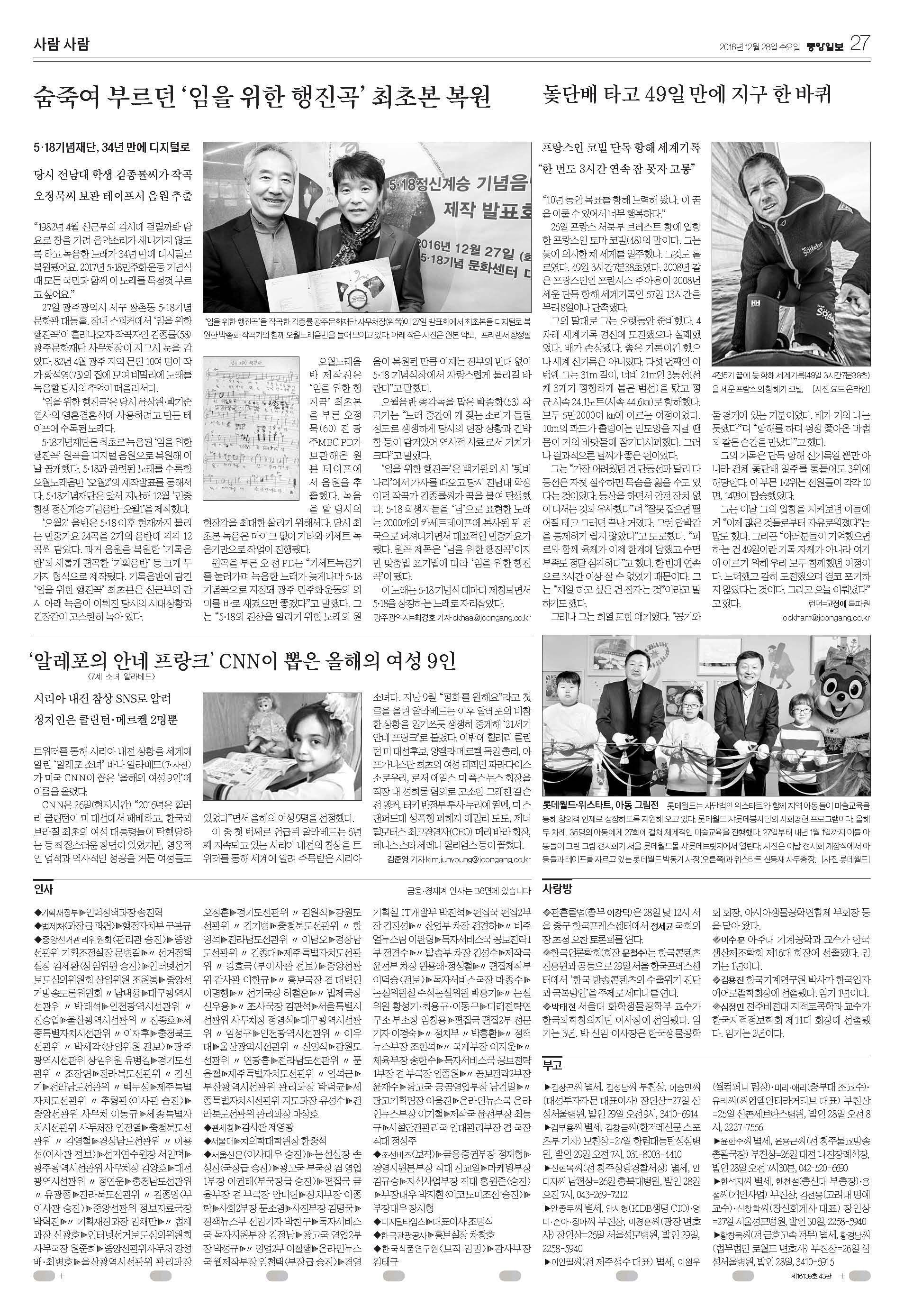 2016년 12월 28일자 중앙일보 27면 롯데월드 드림Art스테이지 전시회 개최