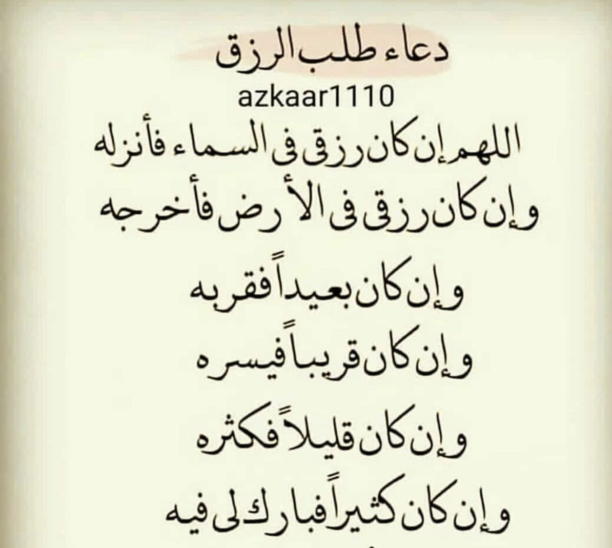 يارب يا رزاق Quran Quotes Love Mom Birthday Quotes Quran Quotes