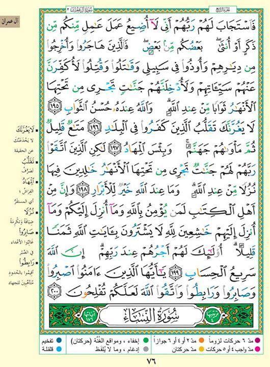Pin by ahmed bazan on القران الكريم | Quran verses, Quran