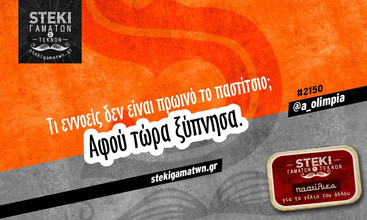 Τι εννοείς δεν είναι πρωινό @a_olimpia - http://stekigamatwn.gr/s2150/