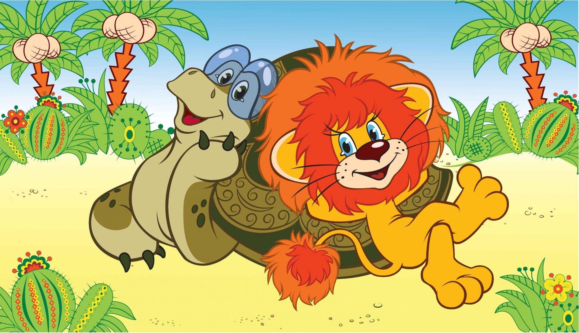 картинка львенок и черепаха