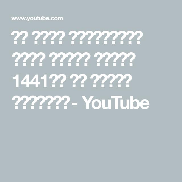 حل كتاب الرياضيات سادس الفصل الأول 1441هـ مع ترقيم الصفحات Youtube Math Body Health Woman Arabic Calligraphy