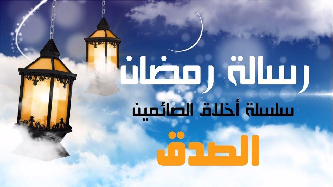 رسالة رمضان سلسلة أخلاق الصائمين الرسالة الثالثة الصدق تلاوات القرآن الصدقة رسالة آية رسالة رمضان أخلاق الصائم Movie Posters Poster Screenshots