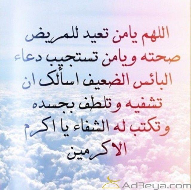 بوستات دعاء للشفاء من المرض مجربة ادعية الشفاء ادعية الشفاء العاجل ادعية الشفاء من الامراض Love Quotes Wallpaper Quran Quotes Love Quran Verses