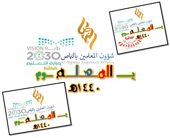 تعليم عمل ابي شعارات المعلم Teacher Calligraphy Arabic Calligraphy