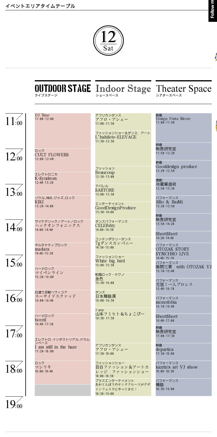 アートイベント デザイン フェスタ スケジュールデザイン デザイン イベントカレンダー