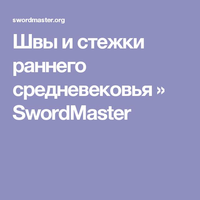Швы и стежки раннего средневековья » SwordMaster