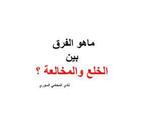 ماهو الفرق بين الخلع والمخالعة نادي المحامي السوري Arabic Calligraphy
