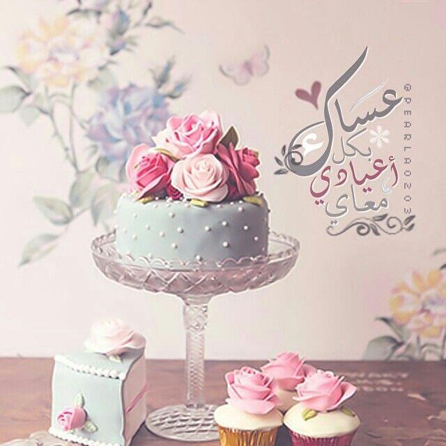 عيد مبارك Eid Greetings Happy Eid Eid Photos