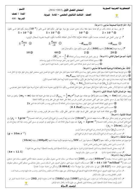 فيزياء من سورية نموذج امتحان الفيزياء 3 ثا ع Bullet Journal Journal Omar