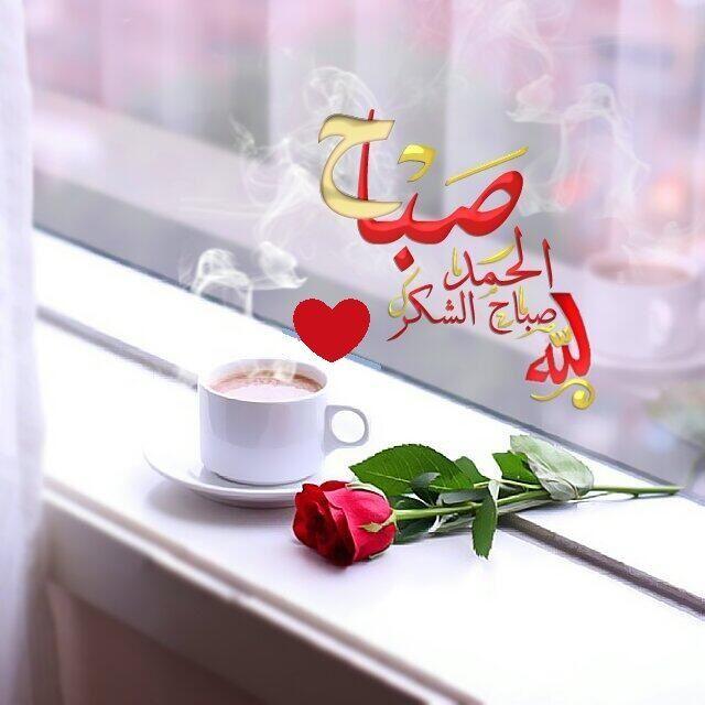 دعاء الصباح قصير دعاء صباح الخير قصير مجلة رجيم Good Morning Arabic Greetings Good Morning