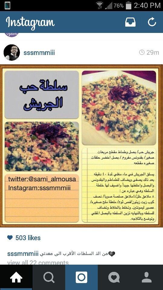 سلطة الجريش My Recipes Recipes Instagram