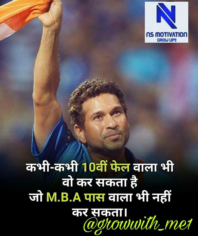 Hindi Motivation Hindi Quotes Motivation Love Life Quotes