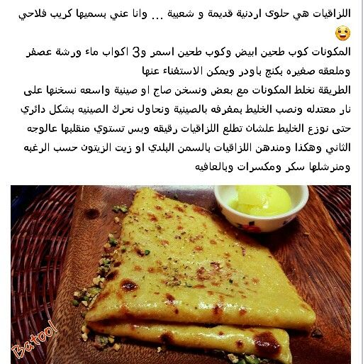 اللزاقيات Syrian Food Cooking Recipes Food And Drink