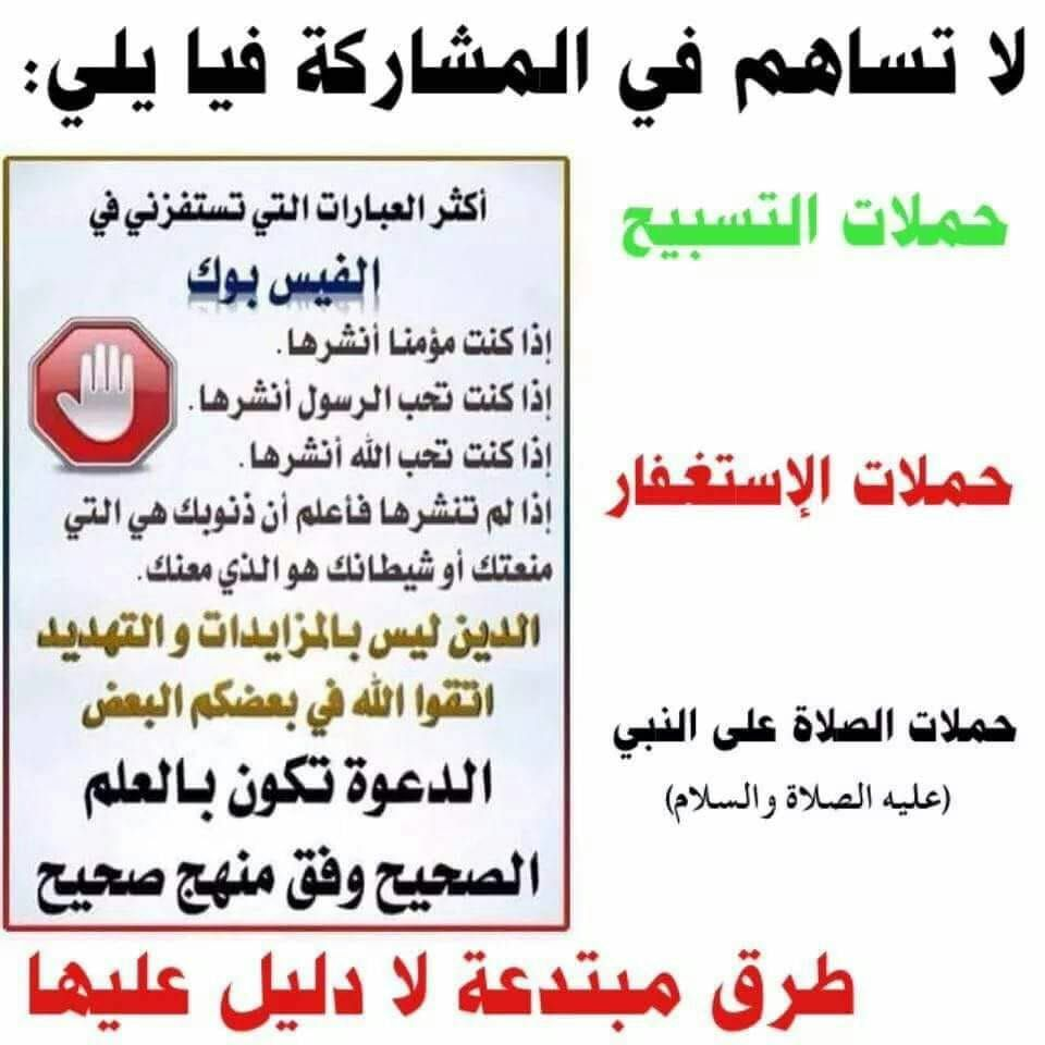 طرق مبتدعة لا دليل عليها Quotes Words Arabic Quotes