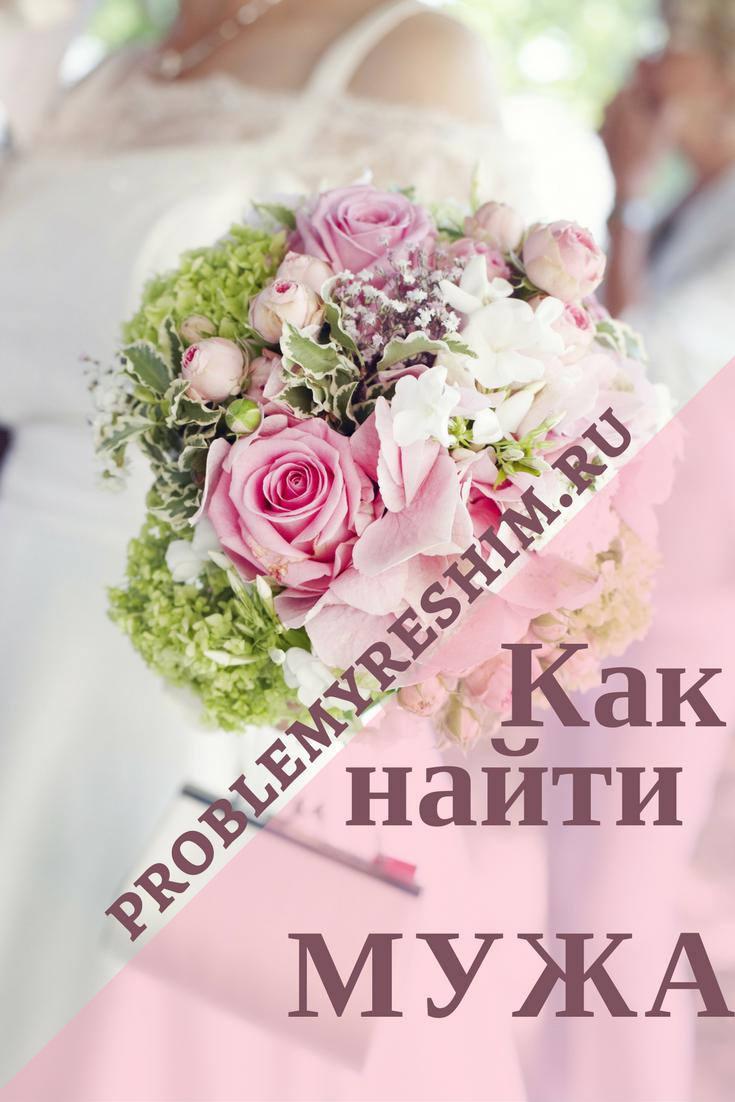 Замужество и цветы