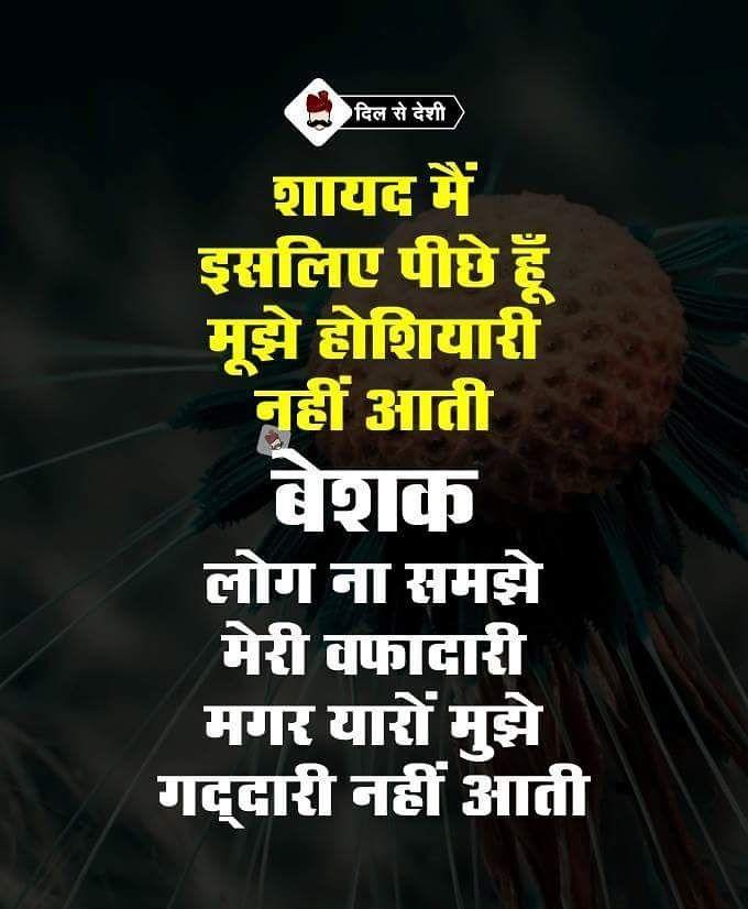 Pin By Jitendra Asopa On Hindi Quotes