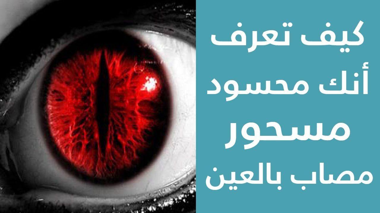 كيف تعرف أنك مسحور او محسود أومصاب بالعين بنفسك أعراض العين والحسد وال Youtube