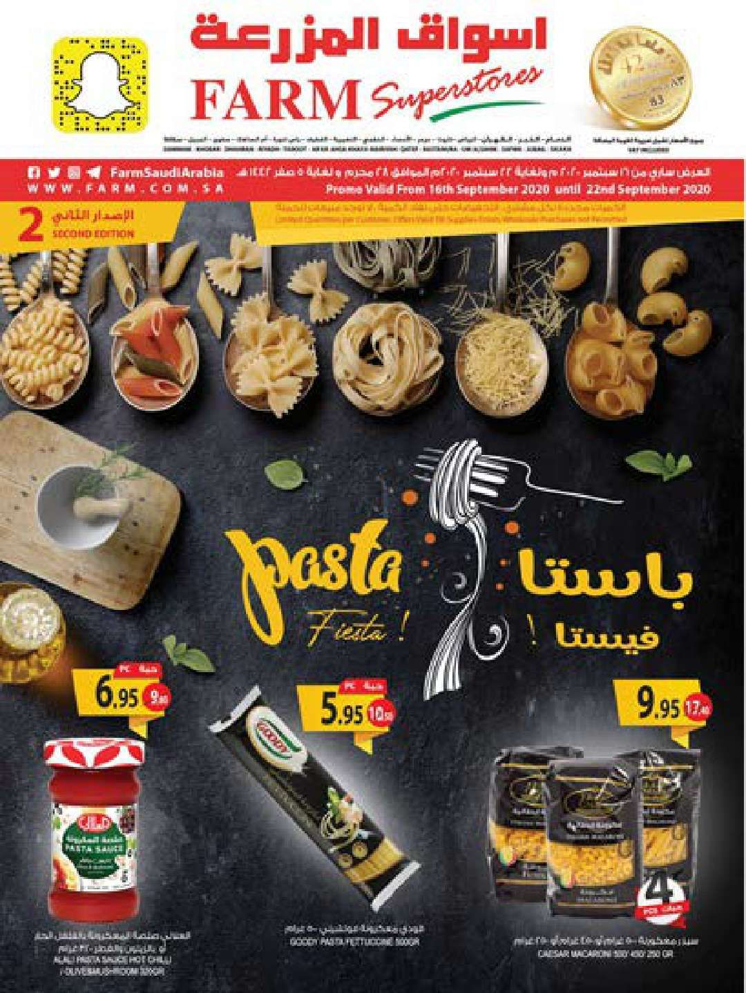 Pin By Soouq Sudia On عروض اسواق المزرعة In 2020 Farm Fiesta Food
