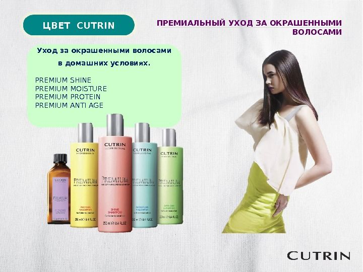Photo of CUTRIN COLOR EXCLUSIVELY FROM FINLAND Cutrin