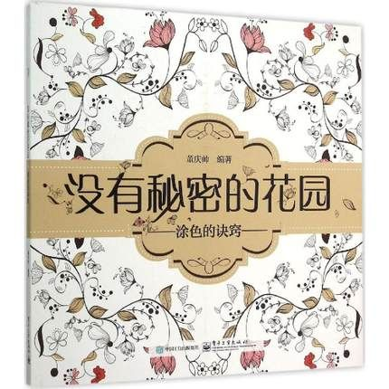 Cheap Painting Drawing Book Buy Quality Directly From China Time Books Suppliers There Is No Secret Garden Coloring For Children