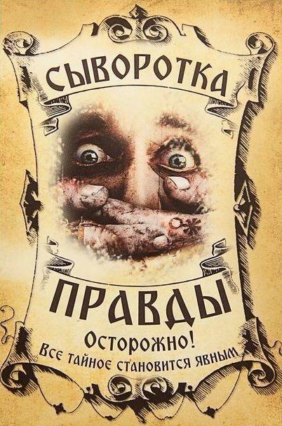 прикольная этикетка на бутылку самогона сыворотка правды ...