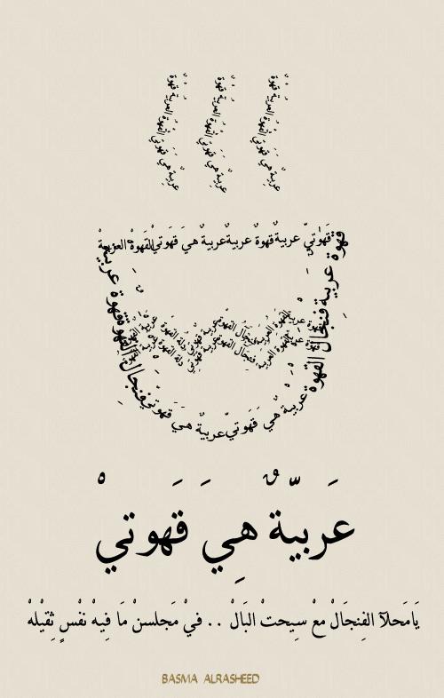 Arabic Coffee By Bsoomy On Deviantart Arabic Coffee Coffee Art Coffee Cup Art