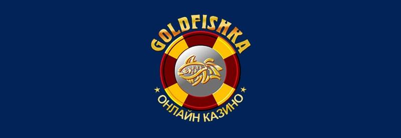 goldfishka казино