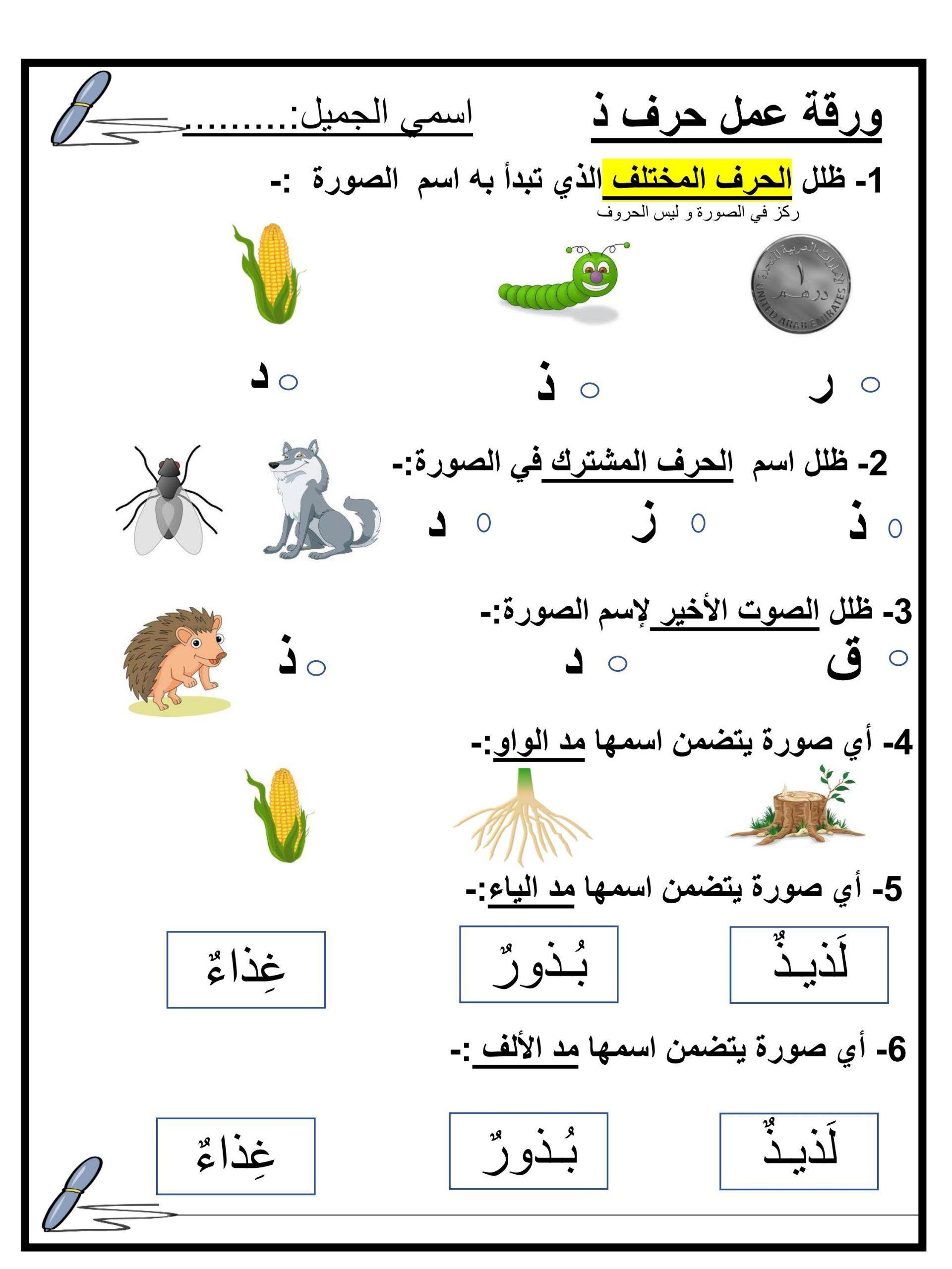 مجموعة كلمات بحرف الذال حروف اللغة العربية Mario Characters Character Fictional Characters