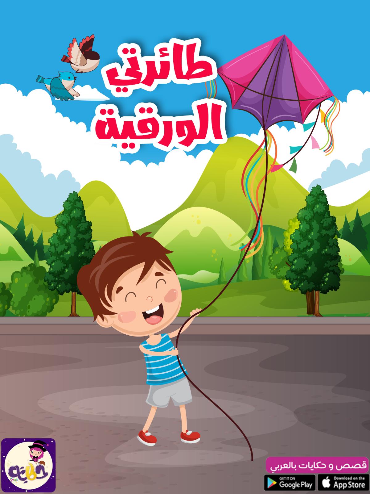 قصة طائرتي الورقية قصص الصيف مصورة للاطفال تطبيق حكايات بالعربي Arabic Kids Rainy Wallpaper Stories For Kids