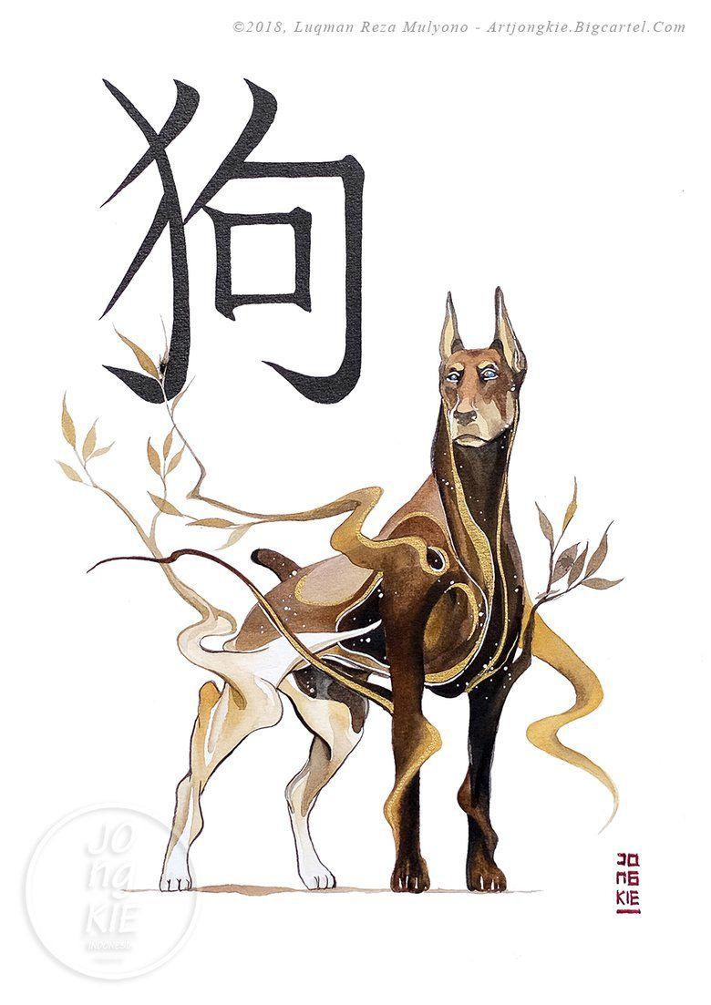 Image of Year of The Dog Zodiac art, Chinese zodiac