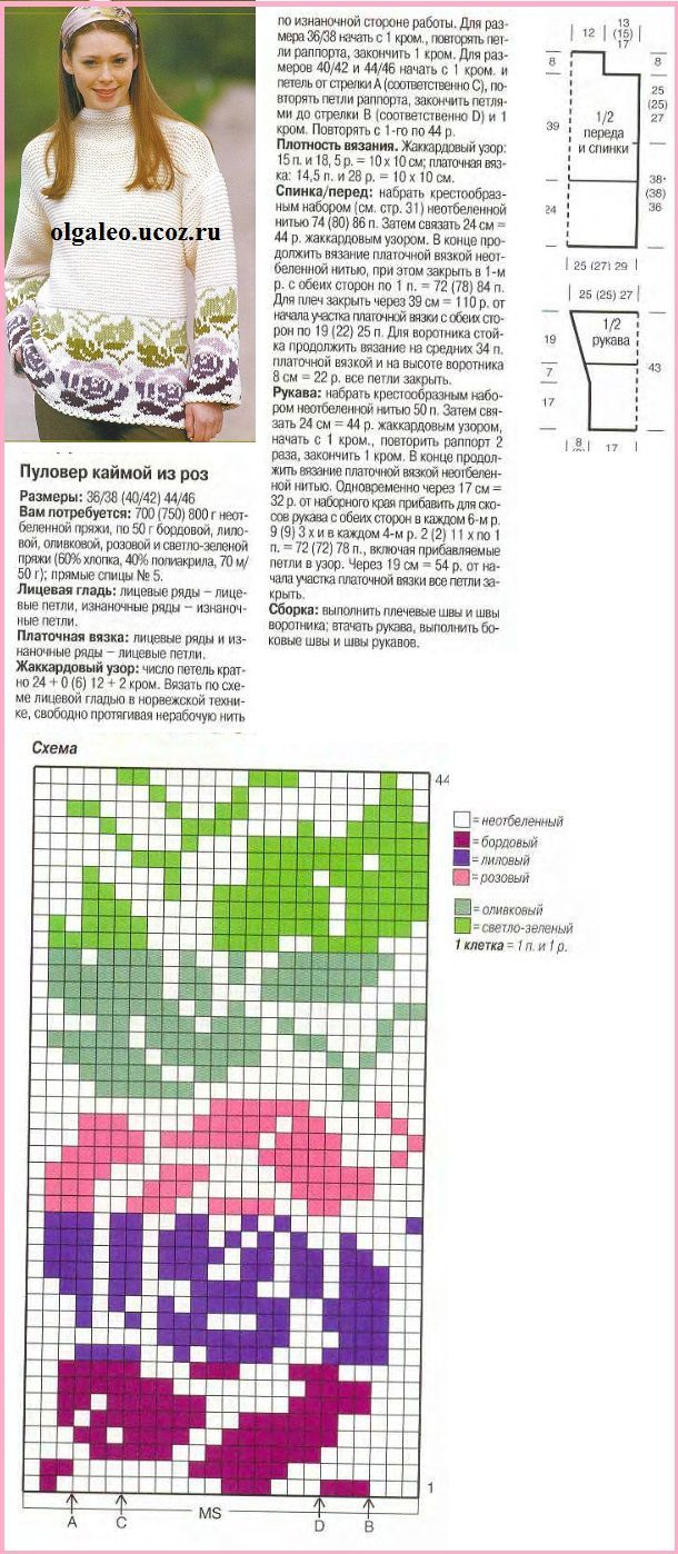 Flower intarsia sweater pattern | Жаккард | Pinterest | Tejido ...