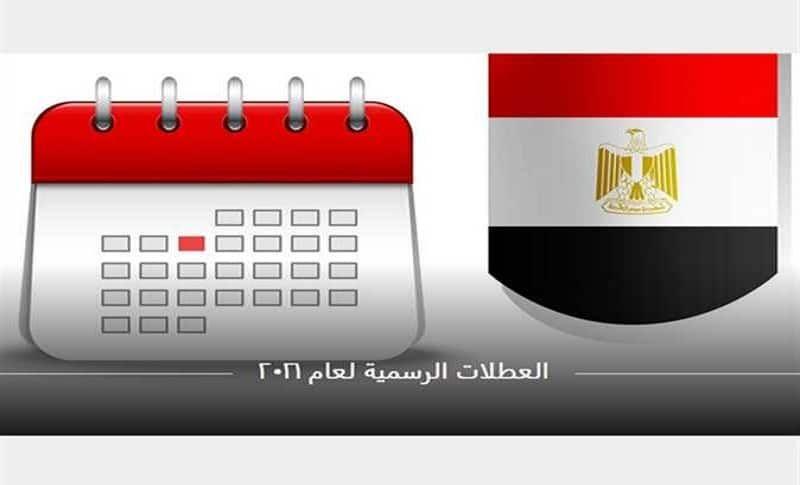 بالتفاصيل مواعيد العطلات الرسمية في مصر 2021 In 2021
