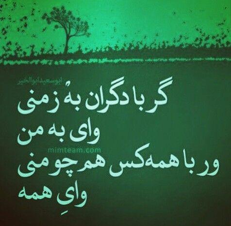 Persische Zitate Liebe Leben Zitate Zitat C B Liebe C B D A D A D D B D B Db C D Af D A D A D D A D D