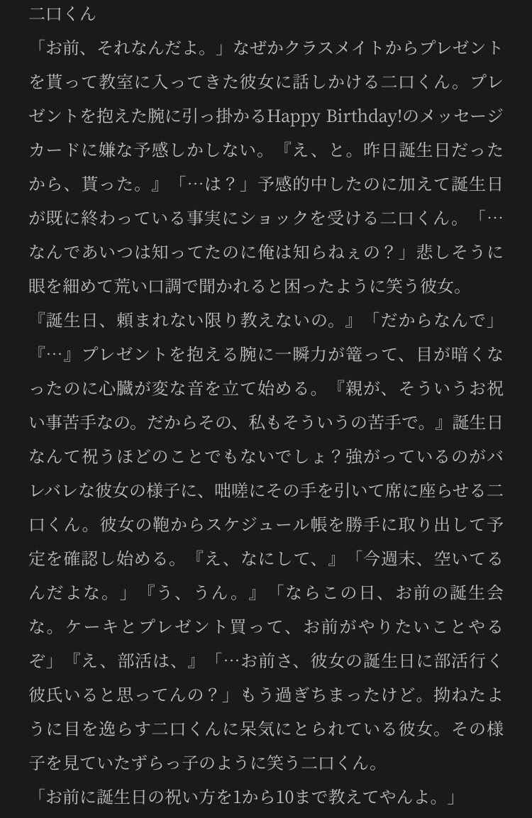 ハイキュー 夢 小説 彼女