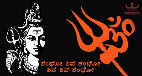 Lord Shiva Mantra,Lord Shiva Quotes,Five Mantras, How to