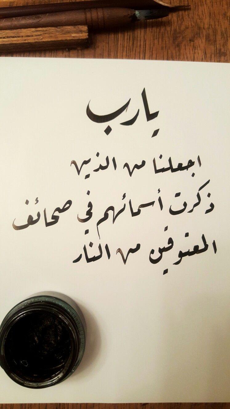 دعاء يارب رمضان وداعا Ramadan Caligraphy Arabic Calligraphy