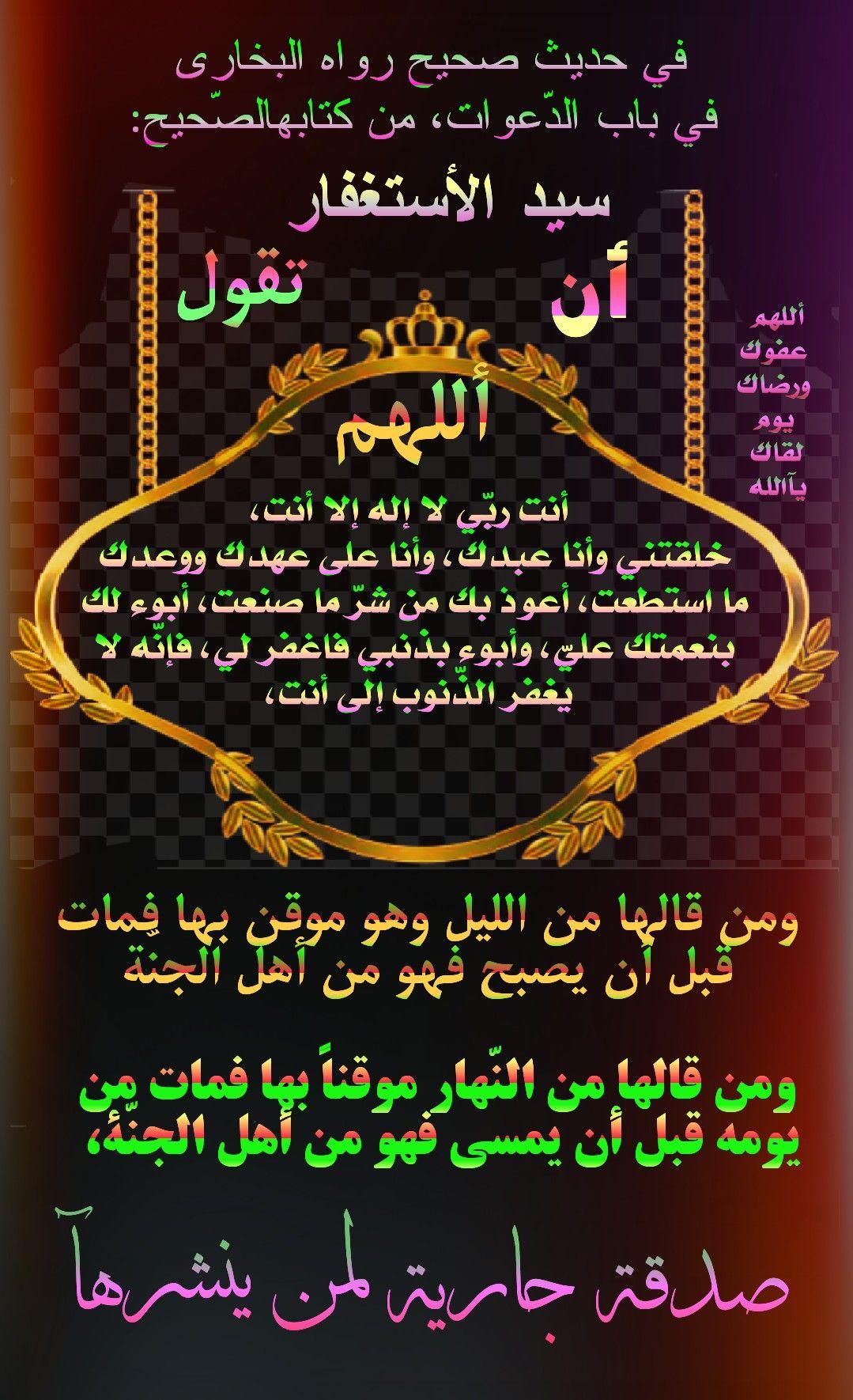Astagfir ALLAH El3adim Wa Atoub Ilaih ISLAM Pinterest Allah
