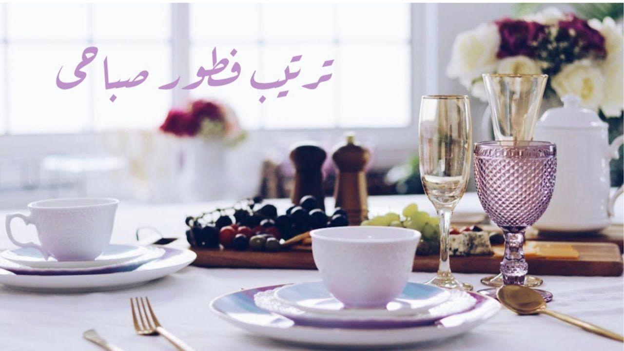 فلوق ترتيب سفرة فطور مع صحباتي تنسيق السفرة Breakfast Ideas Dinning Room Table Decorations Tableware