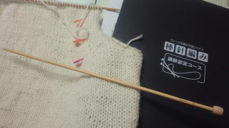 「ヴォーグ 棒針編み」 |福岡市・編み物教室「あみものやさん」