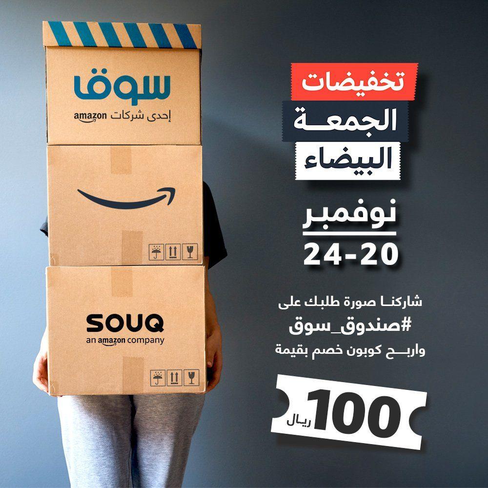 عروض الجمعة البيضاء اربح كوبون خصم بـ 100 ريال في سوق السعودية عروض اليوم Black Friday Offers The 100 Coffee Bag