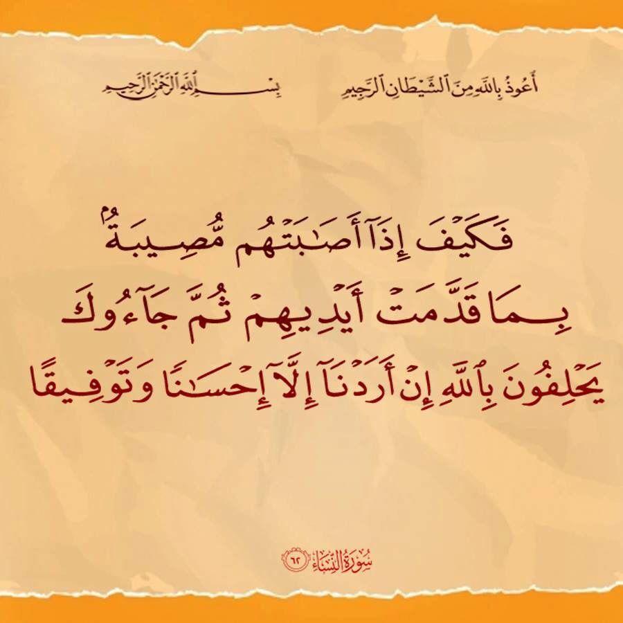 ٦٢ النساء Quran Verses Arabic Calligraphy Verses