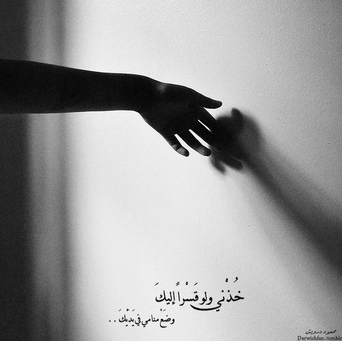 في حضرة الغياب محمود درويش Romantic Words Circle Quotes Fabulous Quotes