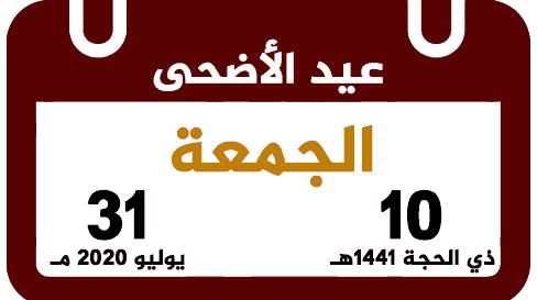 رسمي ا اجازة عيد الاضحى في مصر والدول العربية للعاملين بالقطاع العام والخاص Company Logo Tech Company Logos Logos