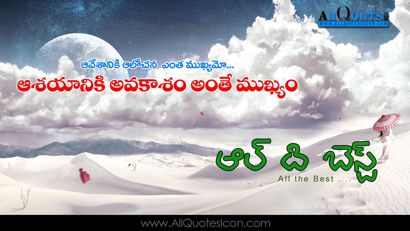 All the Best Quotes and Sayings Best Telugu Quotations