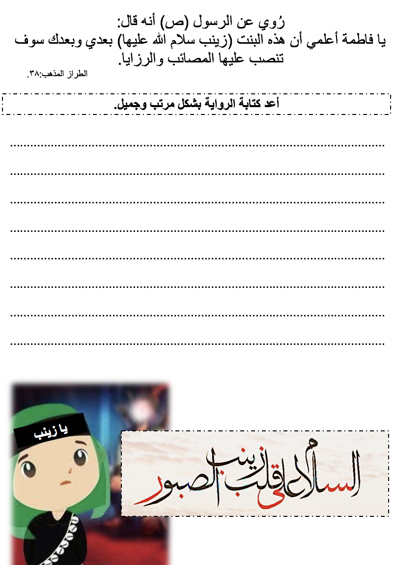 Pin By Dano On Dina Exercise For Kids Islam Quran
