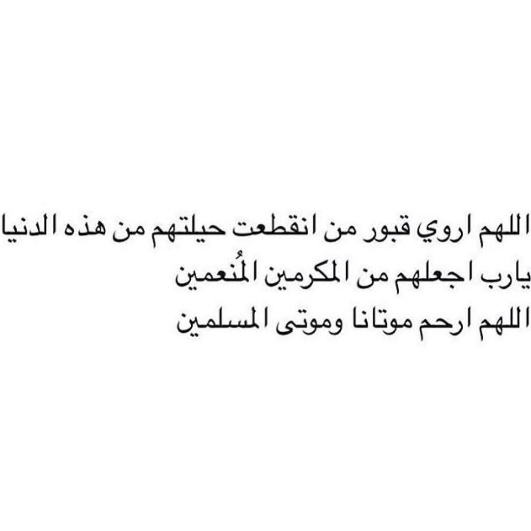 اللهم ارحم موتانا وموتى المسلمين Instagram Posts Instagram Quran