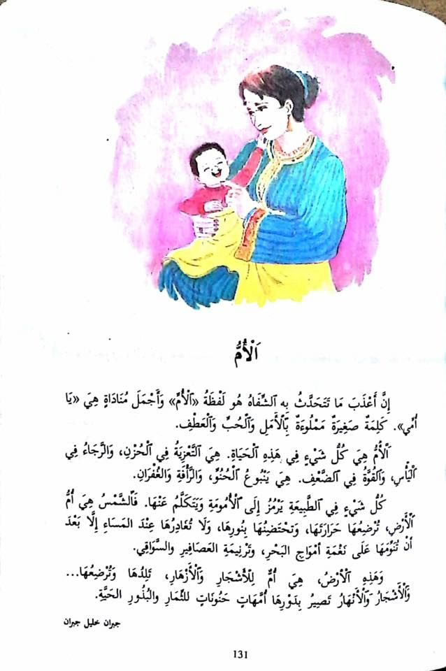 الأم في حال القوة و في حال الضعف Arabic Language Language Arabic